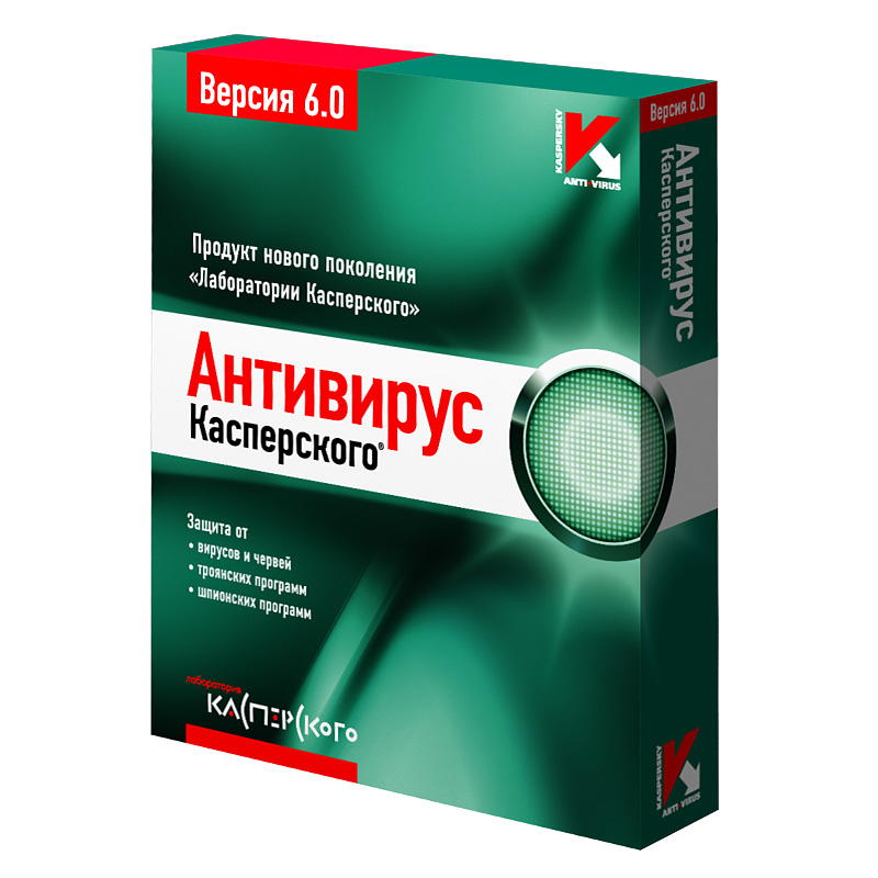 Ключи для Kaspersky Internet Security 6.0