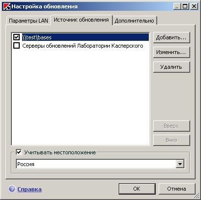 http://images.kaspersky.com/ru/support/update-sett3.jpg
