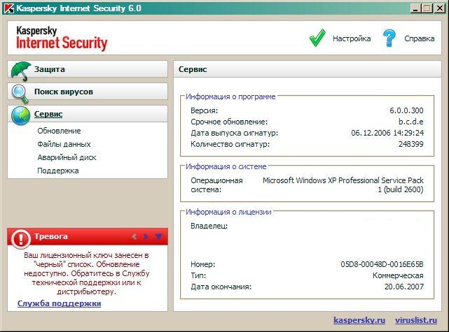 This error will be rectified in the Maintenance Pack 1 for Kaspersky